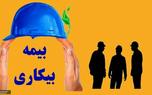 تامین اجتماعی، بیمه بیکاری خرداد تا مرداد را پرداخت میکند