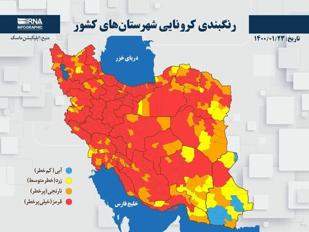 اسامی استان ها و شهرستان های در وضعیت قرمز و نارنجی / دوشنبه 23 فروردین 1400