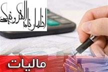 مهلت ارائه اظهارنامه های مالیات بر ارزش افزوده تا پایان فروردین تمدید شد