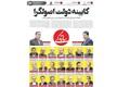 کابینه دولت ابراهیم رییسی تقریبا مشخص شد + عکس