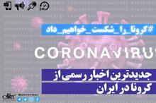 جدیدترین اخبار رسمی از کرونا در ایران/ تعداد جان باختگان به 15 نفر رسید