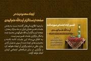صفحه اینستاگرام امام جمعه مشهد محدود شد