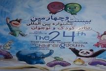 جشنواره بین المللی تئاتر کودک و نوجوان به کار خود پایان داد