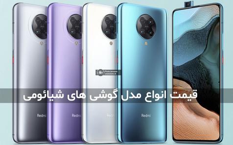قیمت انواع مدل گوشی های شیائومی در بازار امروز 14 بهمن 99 + جدول
