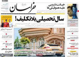 گزیده روزنامه های 11 شهریور 1399