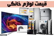 ارزان ترین برند لوازم خانگی موجود در بازار+جدول / 25 شهریور 99
