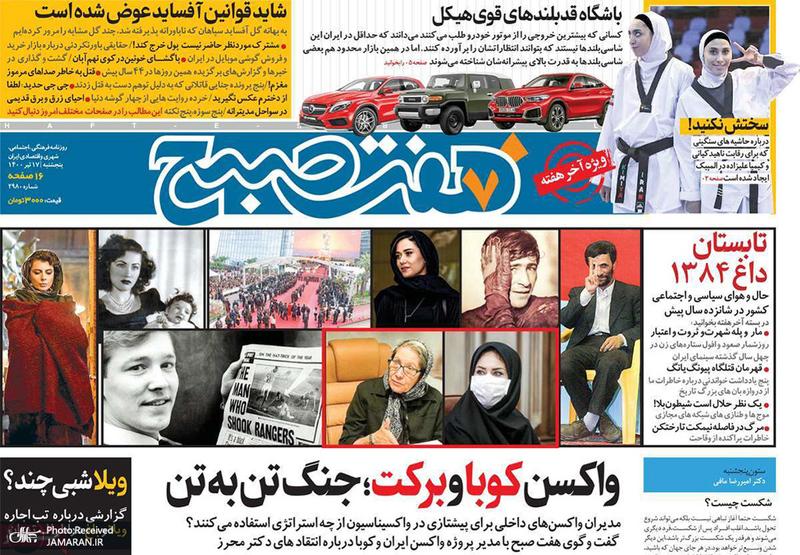 گزیده روزنامه های 17 تیر 1400