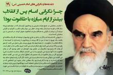 پوستر | چرا نگرانی امام پس از انقلاب بیشتر از ایام مبارزه با طاغوت بود؟