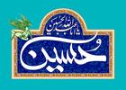 میلاد امام حسین/ سید مهدی میرداماد