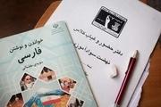 اجرای طرح ارتقای سطح دانش و سواد در مناطق عشایری استان بوشهر آغاز شد