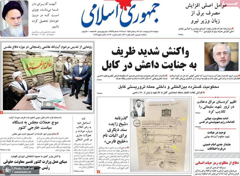 گزیده روزنامه های 20 اردیبهشت 1400