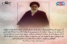 امام خمینی(س): آن چیزی که روحانیون هرگز نباید از آن عدول کنند، حمایت از محرومین و پا برهنه هاست