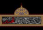 دانلود مداحی دهه اول محرم 1400/ محمدحسین پویانفر