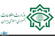 اطلاعیه وزارت اطلاعات در خصوص ماجرای کشف کارتخوان در دفتر وزیر نفت