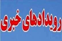 رویدادهای خبری روز سه شنبه در بیرجند
