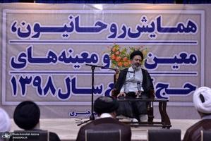 تجدید میثاق روحانیون حج تمتع 98 با آرمان های امام خمینی(س)