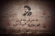 «نه شرقی نه غربی از منظر امام» و ماجرای هجمه علیه وزیر ارتباطات!