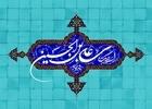 دانلود مولودی میلاد امام سجاد علیه السلام/ محمود کریمی
