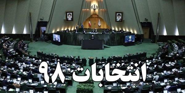 استعفای ۱۵ نفر در آذربایجان شرقی برای شرکت در انتخابات