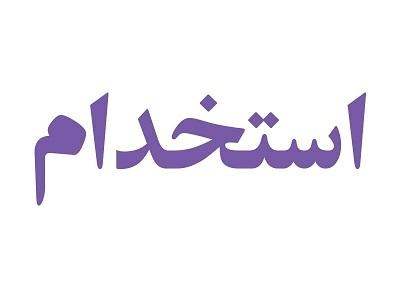 مجوز استخدام ۱۰ هزار نیرو در وزارت بهداشت صادر شد