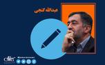 تحلیل یک روزنامه نگار از توجه ایرانی ها به اعتراضات مینیاپولیس