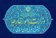 بیانیه وزارت امور خارجه ایران در خصوص تحولات جاری در ادلب