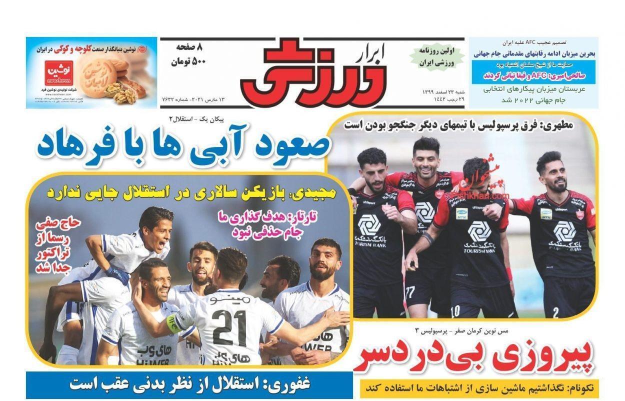 از صعود مدعیان به مرحله بعدی جام حذفی فوتبال تا دسته گل رفقای شیخ سلمان