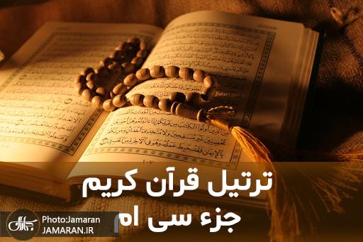 ترتیل جزء سیام قرآن مجید با صدای استاد منشاوی