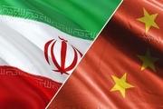 چین: ایران از تعهداتش در قبال ان پی تی تخطی نکرده است