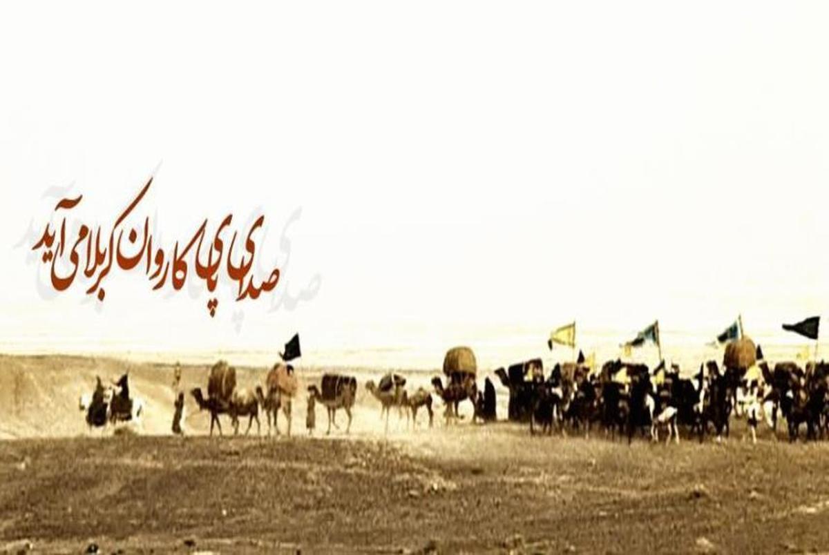 استوری اینستاگرام به مناسبت حرکت کاروان امام حسین از مکه به کربلا