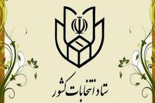 ستاد انتخابات کشور انصراف جلیلی را تایید کرد/ کناره گیری زاکانی هنوز تایید نشده است