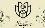 انتخابات میاندورهای مجلس 28 خرداد 1400 برگزار میشود
