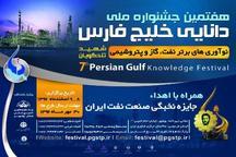 204 مقاله به جشنواره دانایی خلیج فارس در بوشهر ارسال شد