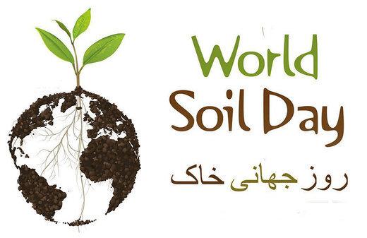 همایش ملی روز جهانی خاک در چهارمحال و بختیاری برگزار میشود