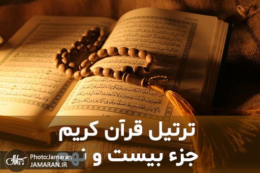 ترتیل جزء بیستم و نهم  قرآن با قرائت استاد شاطری