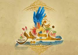 شادمانه عید غدیر/ محمدرضا طاهری+ دانلود