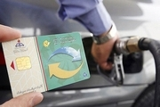 کارتهای سوخت با درخواست الکترونیکی صاحبانشان دوباره ارسال میشوند