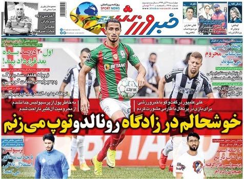روزنامههای ورزشی 21 آبان 1399