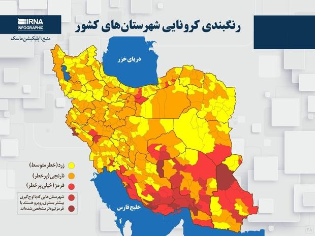 اسامی استان ها و شهرستان های در وضعیت قرمز و نارنجی / پنجشنبه 10 تیر 1400