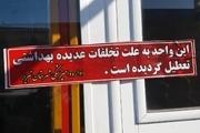 پلمب پنج واحد قصابی متخلف در تبریز