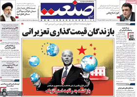 گزیده روزنامه های 5 مرداد 1400