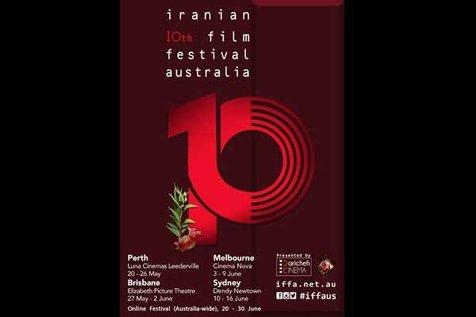 معرفی آثار حاضر در جشنواره فیلمهای ایرانی استرالیا
