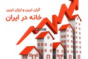 گران ترین و ارزان ترین خانه در ایران متری چند؟/ 95 درصد افزایش قیمت مسکن در یک سال اخیر!