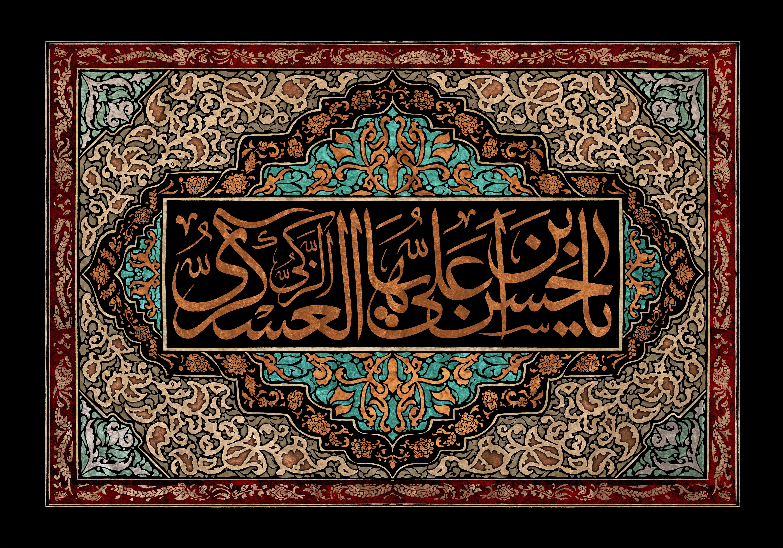دانلود مداحی شهادت امام حسن عسکری علیه السلام/ محمدحسین پویانفر