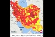 جدیدترین نقشه کرونایی استان های کشور، از شنبه 13 شهریور/ 60 شهر از وضعیت قرمز خارج شدند + اسامی شهرهایی که قرمز شدند
