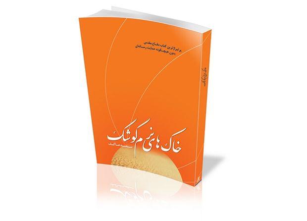 """کتاب"""" خاکهای نرم کوشک"""" روایت زندگی شهید از بنایی تا فرماندهی"""
