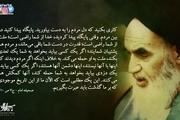 امام خمینی(س): کاری بکنید که دل مردم را به دست بیاورید