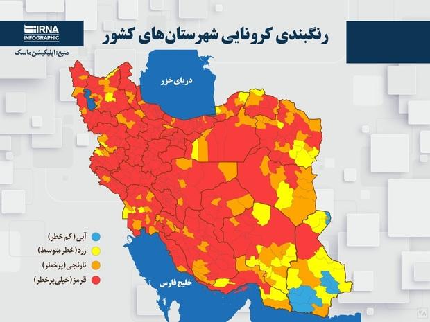 اسامی استان ها و شهرستان های در وضعیت قرمز و نارنجی / سه شنبه 24 فروردین 1400