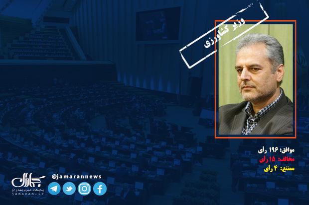 کاظم خاوازی با رای موافق نمایندگان وزیر کشاورزی شد