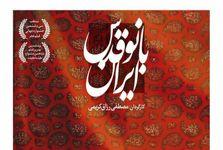 مستند «بانو قدس ایران» به اکران رسید